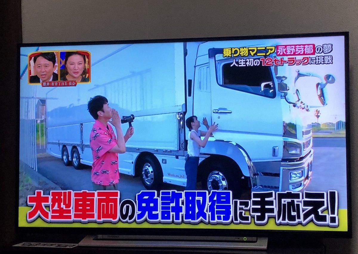 永野芽郁 トラック