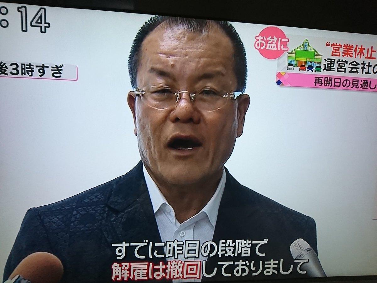 社長 ケイセイ フーズ