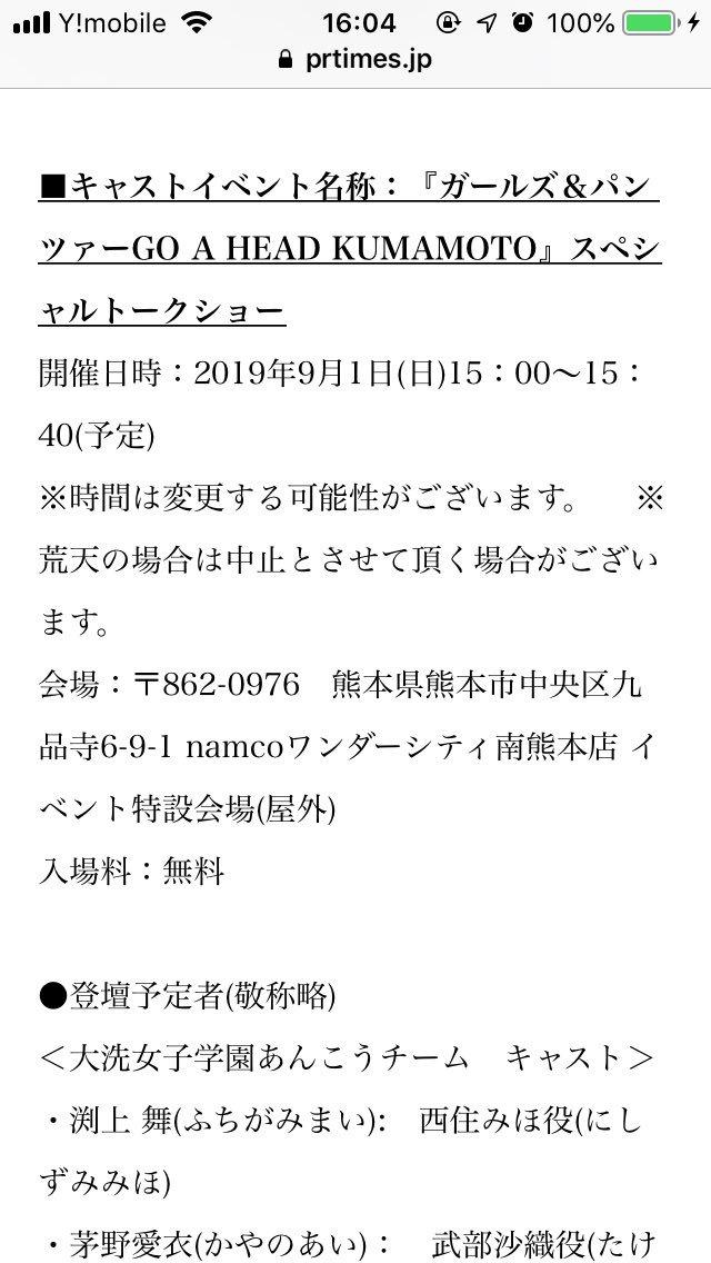 9月1日にガルパン声優が熊本に来るってばよ!陣太鼓ガルパン仕様みたいなのも売られるらしいってばよ!