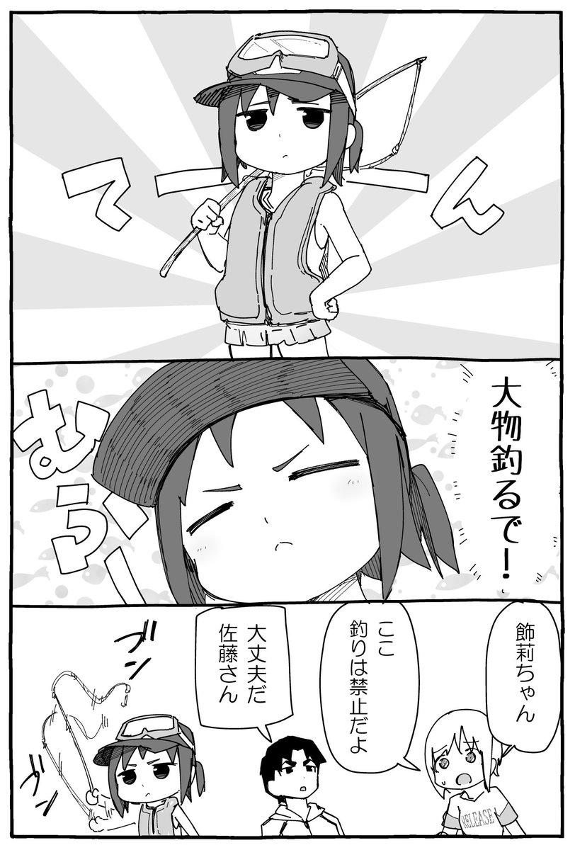 寡黙な妹ちゃん漫画6 : 釣り