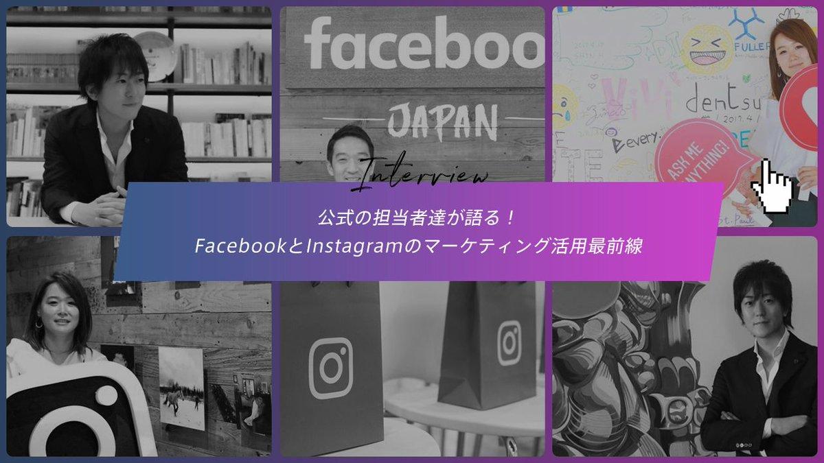 【人気記事】【総集編】公式の担当者達が語る! FacebookとInstagramのマーケティング活用最前線