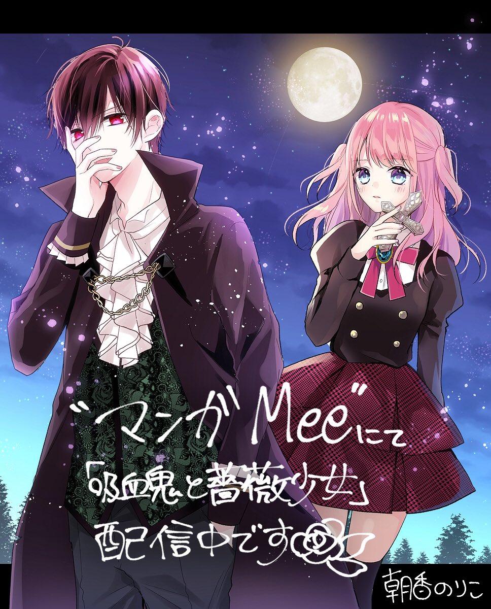 薔薇 少女 と 吸血鬼