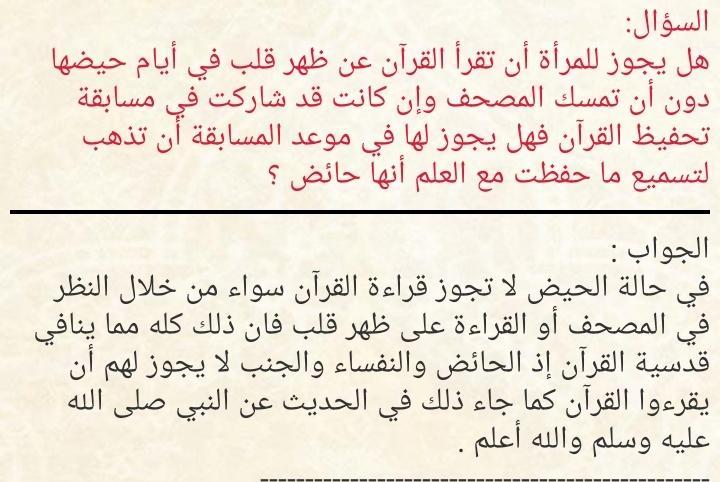 محبو الشيخ أحمد الخليلي A Twitter هل يجوز للمرأة أن تقرأ القرآن عن ظهر قلب في أيام حيضها دون أن تمسك المصحف وإن كانت قد شاركت في مسابقة تحفيظ القرآن فهل يجوز