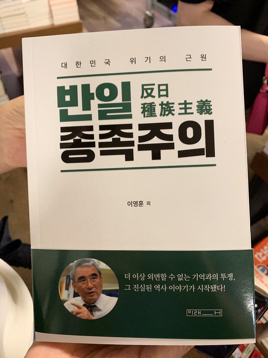内容 主義 反日 種族 「反日種族主義」NHKキャスターはこう読んだ〈未来志向の歴史観が韓国から出てきたことの大きな意味〉/池畑修平――文藝春秋特選記事【全文公開】(文春オンライン)