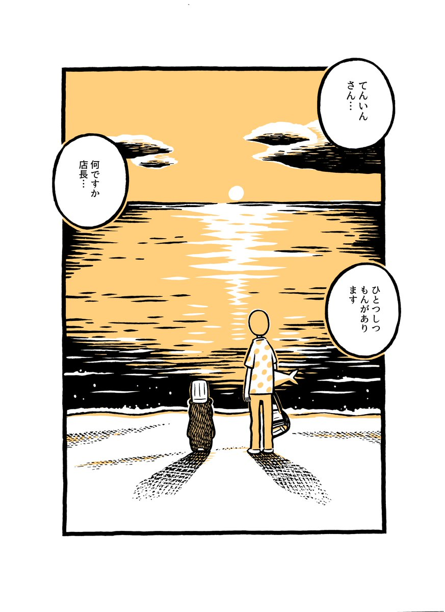 こぐまのケーキ屋さん「ぱーてぃー」1/3(リプライに続きます)