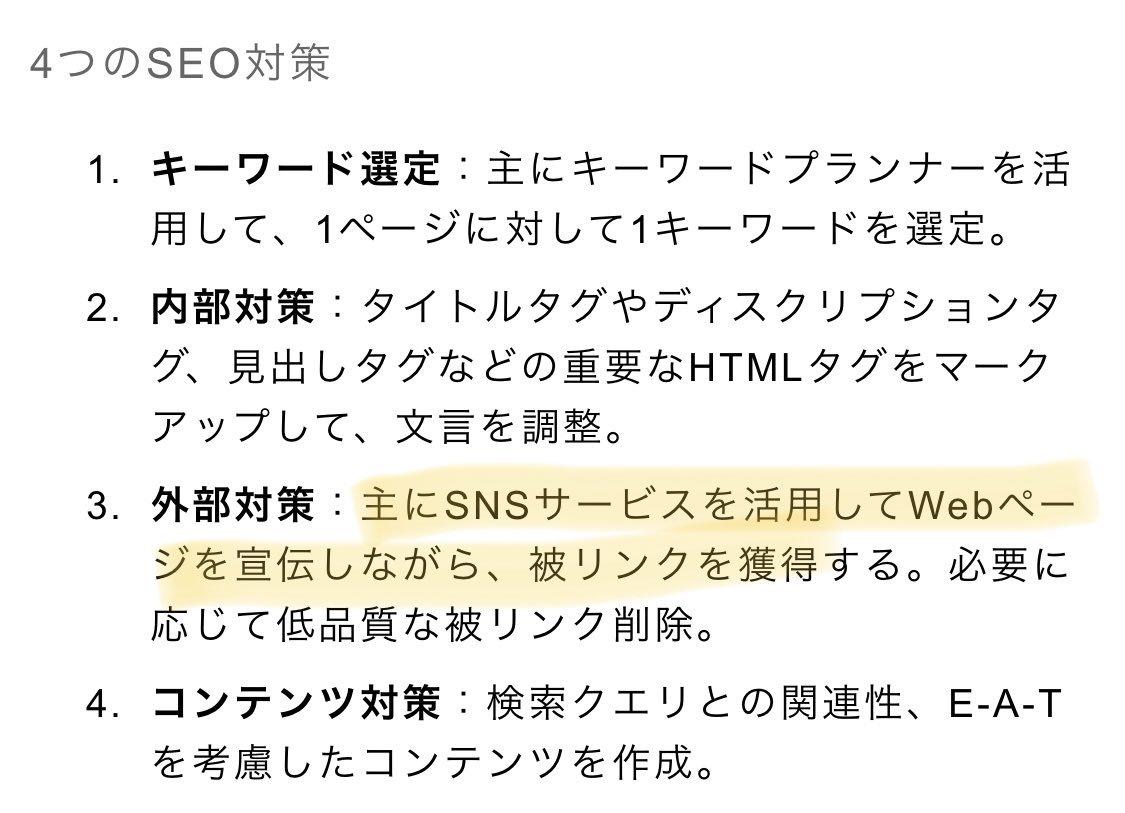 SEO対策としてできることは、SNSでリンクを貼ることが1番なんかな〜!