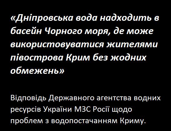 Запасов питьевой воды для нужд населения временно аннексированного Крыма хватит до марта 2020