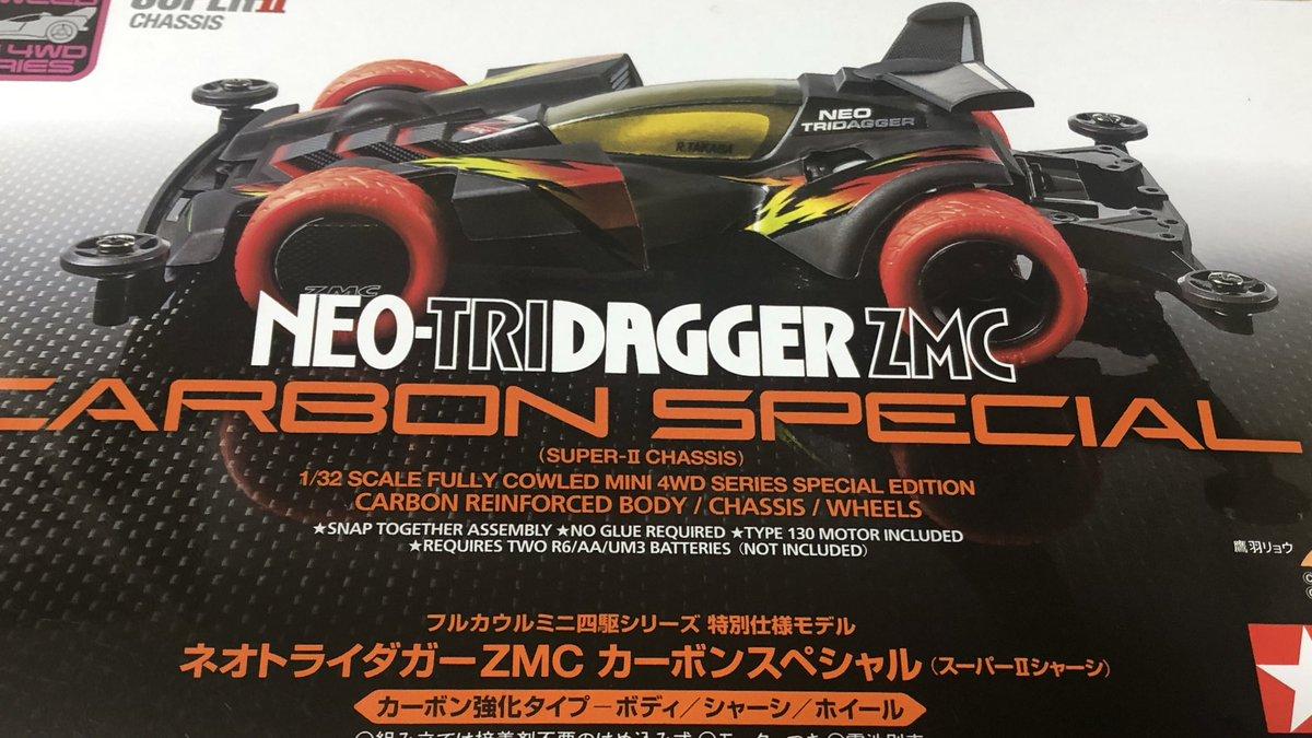タミヤ ミニ四駆特別企画商品 ネオトライダガーZMC カーボンスペシャル スーパーIIシャーシ 95508に関する画像34