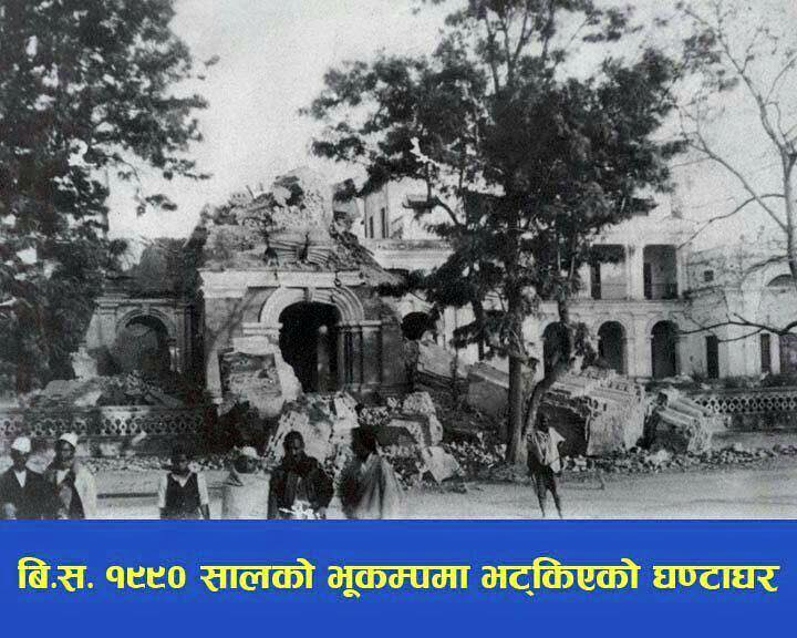 Ghantaghar collapse after 1990 Earthquake.