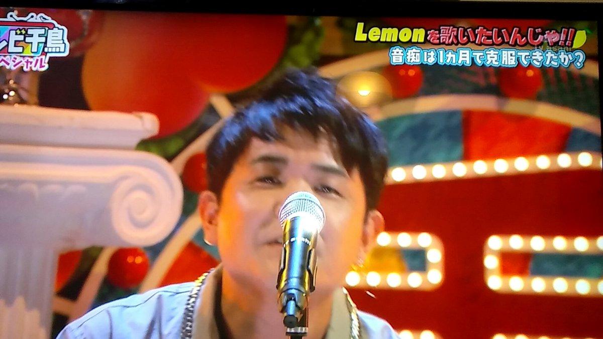 Lemon 千鳥 ノブ