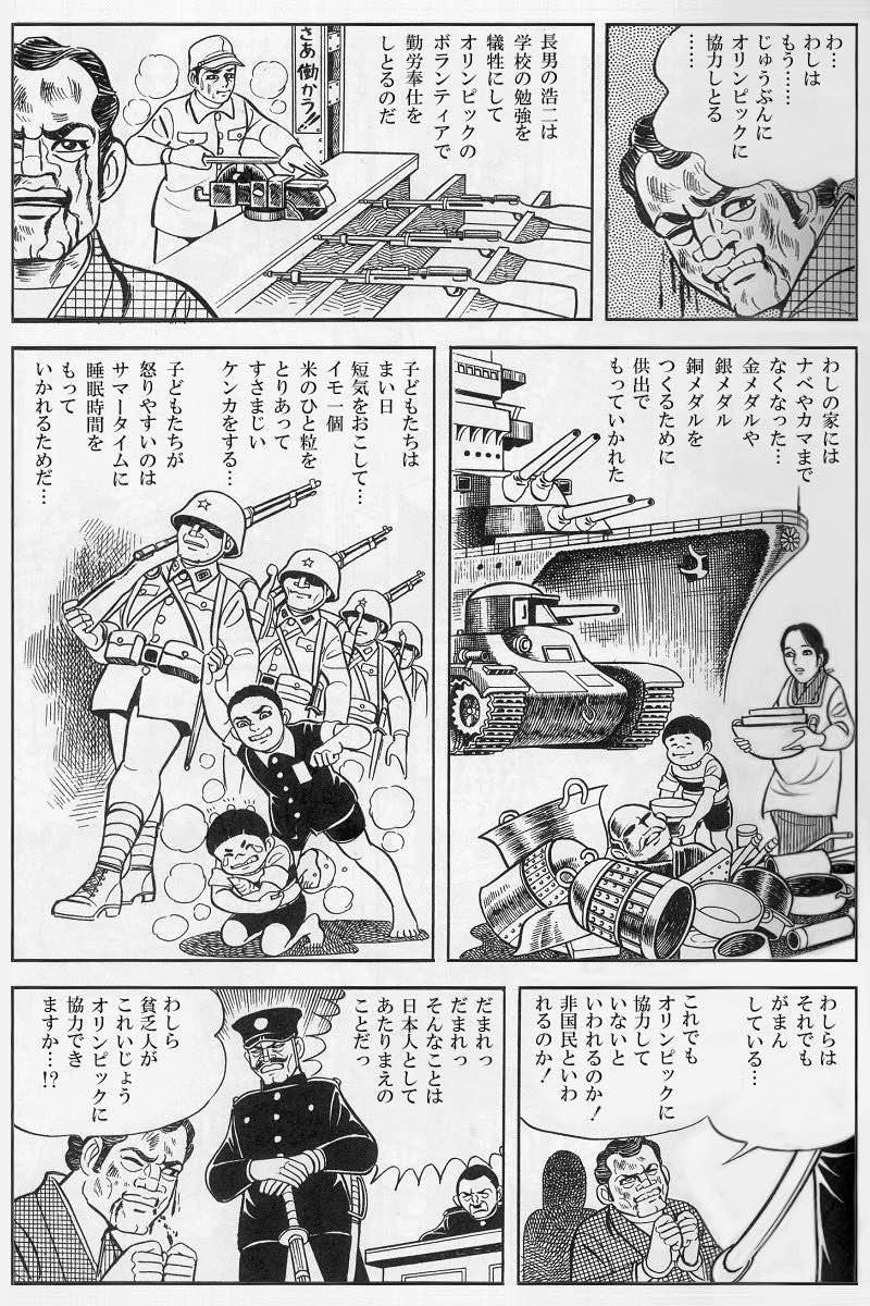 """ゆい奈 en Twitter: """"東京オリンピック風刺画 #学徒動員 #精神論 ..."""