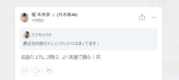 2ki are dancing to hinatazaka46's doremisolasido a lot in the dressing room  #堀未央奈 #乃木坂46<br>http://pic.twitter.com/q6vcUTakM9
