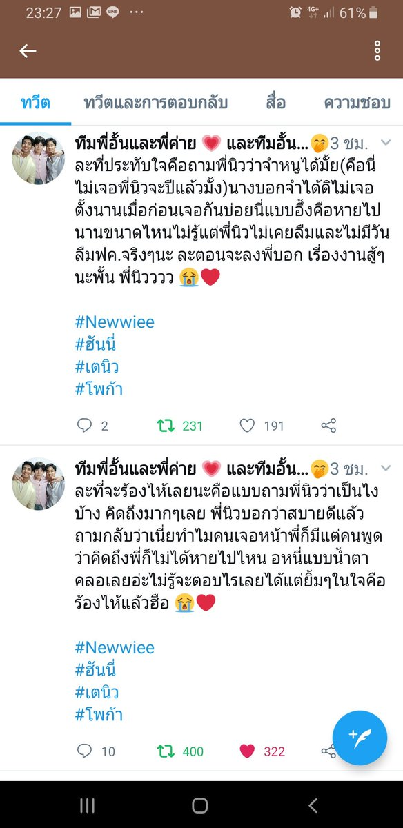 """(3)I asked him """"How are you?"""" and told him """"We really miss you""""  P'NEW :  Why did everyone ask me like this?  I don't leaving you. I'm still here.  #เตนิว  #taynew #Newwiee<br>http://pic.twitter.com/62aCbhyMop"""