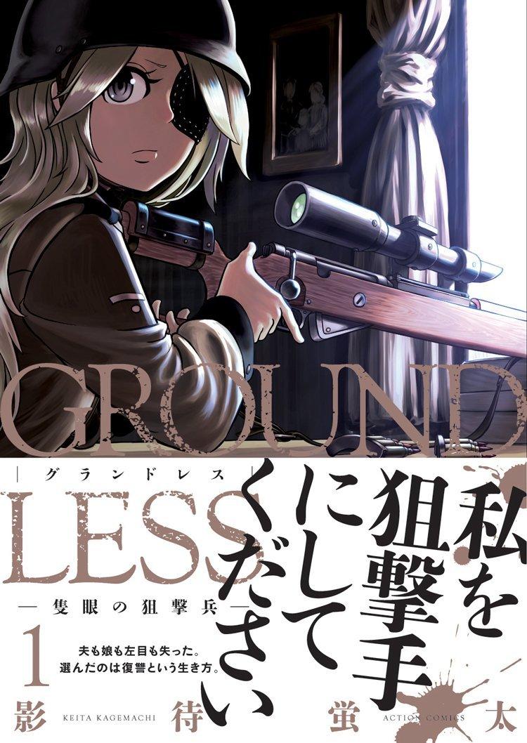 最近のだとGROUNDLESS -隻眼の狙撃兵-マジな戦術展開とハリウッドアクションにさせない戦闘を描いた戦争漫画1話試し読みもある
