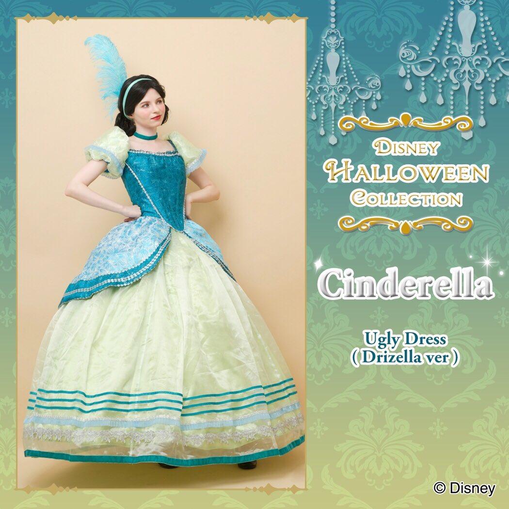 Disney Halloween Collection8/17(土)全店で予約販売今年最後の新作仮装ドレス*サンプルは新宿店他店は写真と生地見本で予約販売Ugly Dress (Cinderella ver)ビスチェ+スカート+チョーカーの3点SET¥71,000+tax*店頭お渡し10月上旬予定*予約に達しだい終了#シーハニ