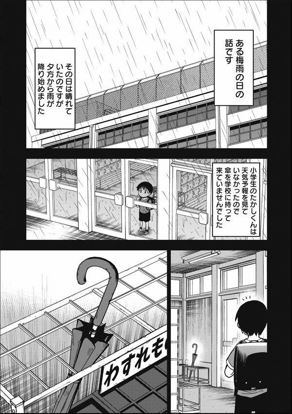 怪談を利用して後輩と相合傘したい先輩の話(1/5)