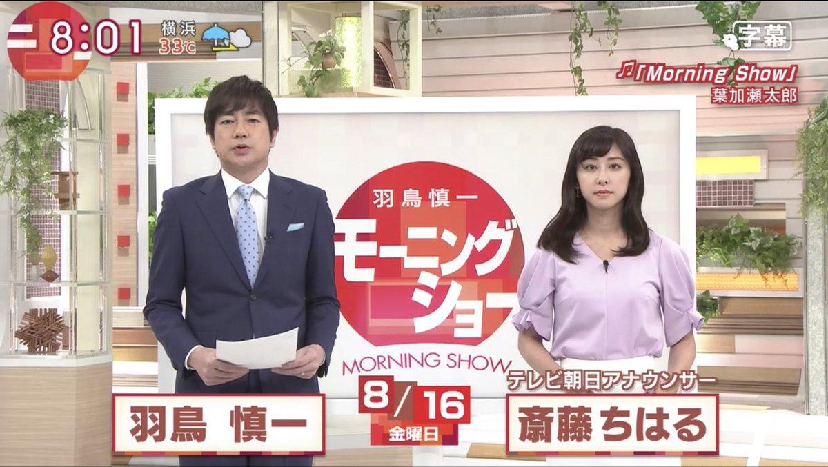 モーニング ライブ ショー 慎一 羽鳥