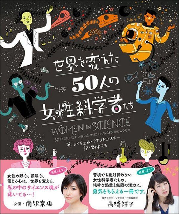8月16日は、「女子大生の日」1913年、東北帝国大学で3人の日本初の女子大生が誕生。そんな今日は、歴史の陰に隠れていた女性科学者50人にスポットを当てた、レイチェル・イグノトフスキーさん著、野中モモさん訳『世界を変えた50人の女性科学者たち』をおすすめ。▼