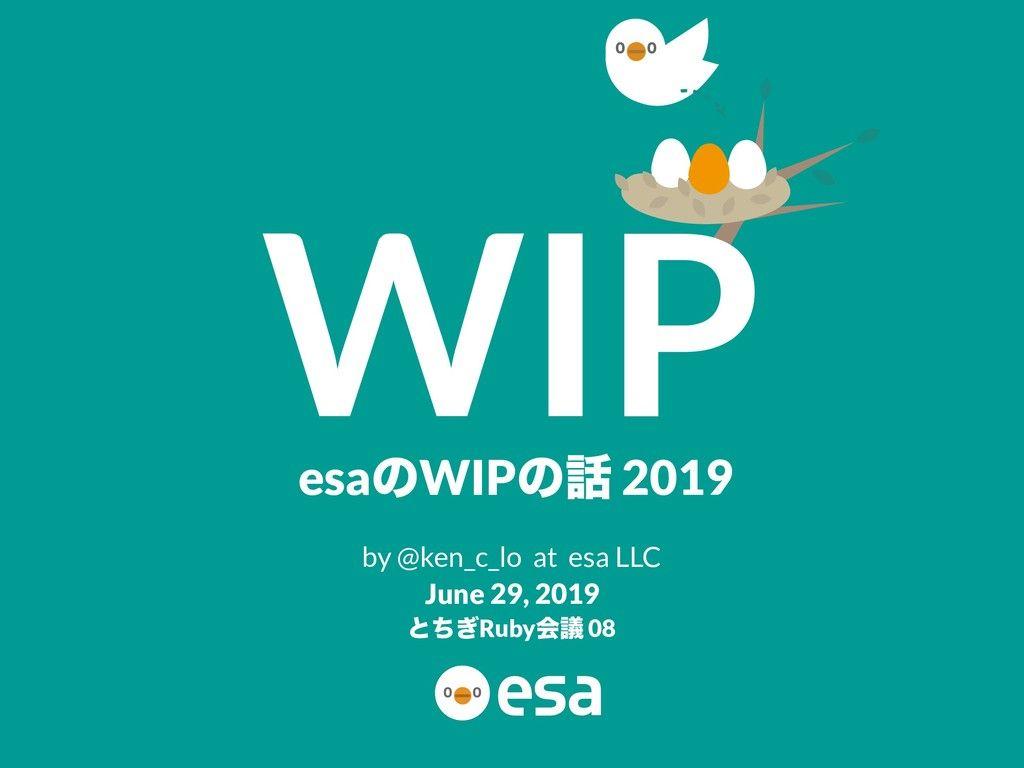 すごく良いWIPの使い方だなーて思った。日報をWIPで公開しておくってのは「なるほど〜」て思った esaのWIPの話 2019 / wip-2019