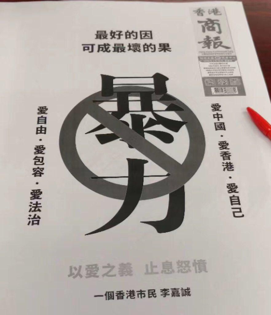 """李嘉诚说香港反送中抗议""""最好的因,可成最坏的果。""""甚为恶毒,抹煞了因果之间的逻辑关系。看起来是由""""因""""而产生必然的""""果"""",客观上却把责任推给了为了好的""""因""""(诉求)的抗议者,事实上为港共当局不择手段镇压带来的""""果""""开脱。"""