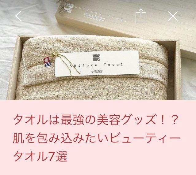 LOCARIにて新着記事UP!8月14日(水)夜のピックアップに選ばれました。『タオルは最強の美容グッズ!?肌を包み込みたいビューティータオル7選』@locari_jpさんから編集後記:私は肌がデリケートなので、直接触れるタオルにもこだわりたいと思い、記事にしました。