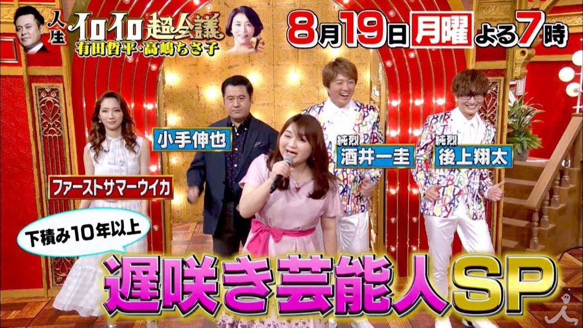8月19日月曜よる7時放送 『有田哲平と高嶋ちさ子の人生イロイロ超会議』【純烈】酒井一圭と後上翔太が出演致します。お見逃しなく♪