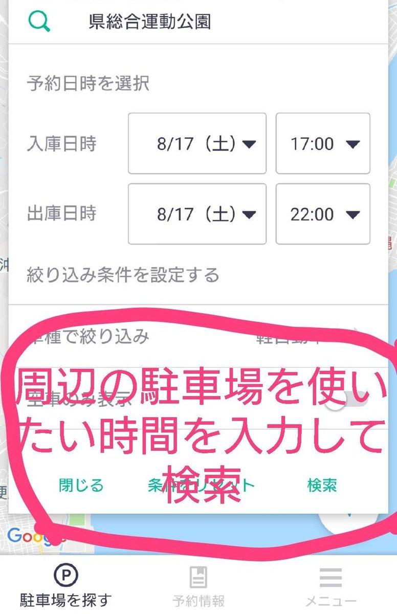 【 #初めてのFC琉球 ⑤駐車場その2】Bの公園近辺予約制駐車場は、akippaというアプリを利用します。操作方法は画像をご覧下さい。お支払は各種クレジットカード、または携帯料金合算が利用できます。※8/17については既に3ヶ所ともキャンセル待ちです。#FC琉球