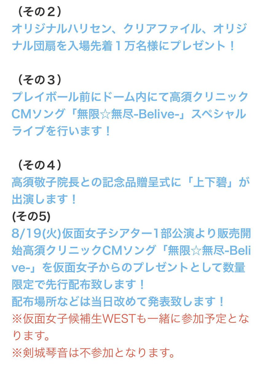 今日は京セラドーム大阪「Yes!高須クリニックデー」に出演します!15:15〜Bsステージにてミニライブ!プレイボール前に高須クリニックCMソング「無限⭐︎無尽-Belive-」スペシャルライブ!上下は記念品贈呈式にも出演させていただきます!イニング間イベントもお楽しみに!