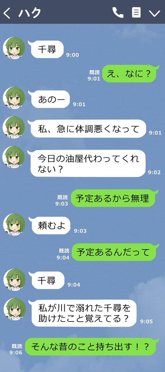 【再掲載】「千と千尋のバイト事情(LINE)」