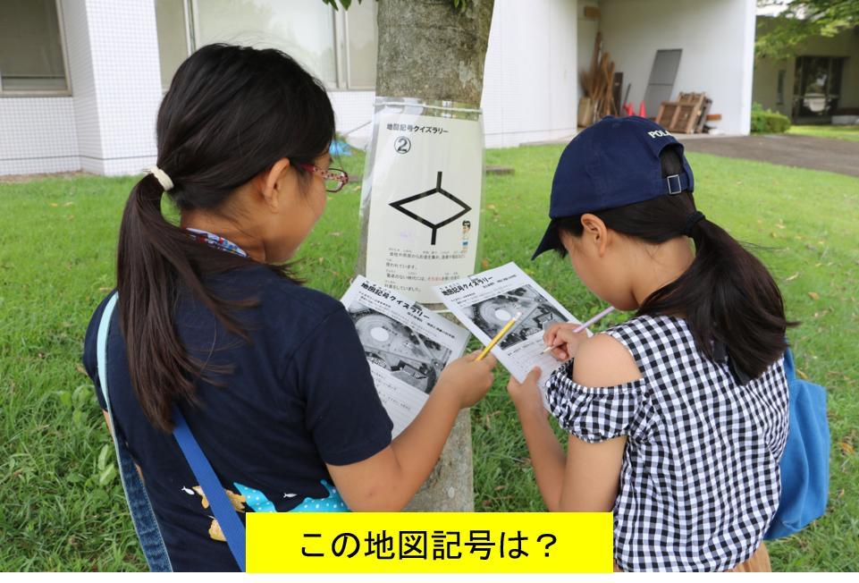 """#夏休み もいよいよ後半。 #地図と測量の科学館 は、多くの来館者でにぎわっています。 地図記号クイズラリー""""夏休みバージョン""""は子どもたちに大人気! 現存する最古の地球儀「ベハイムの地球儀(レプリカ)」も常設展示しています。週末は地図と測量の科学館へ! gsi.go.jp/MUSEUM/"""