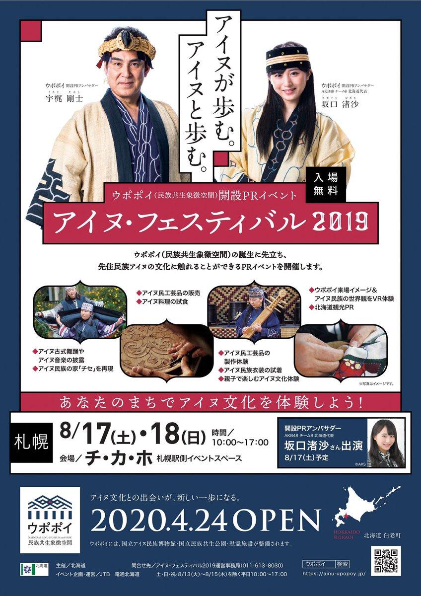 【#アイヌ 政策】\明日からです!/17日・18日の2日間、札幌駅前通地下歩行空間(#チ・カ・ホ)で、#ウポポイ(#民族共生象徴空間)やアイヌ文化の魅力を紹介する「アイヌ・フェスティバル2019」を開催!明日はAKB48の #坂口渚沙 さんの出演や、PRキャラクターの発表も。 詳しくはpref.hokkaido.lg.jp/ks/ass/R1_upop… twitter.com/Naikakukanbo/s…