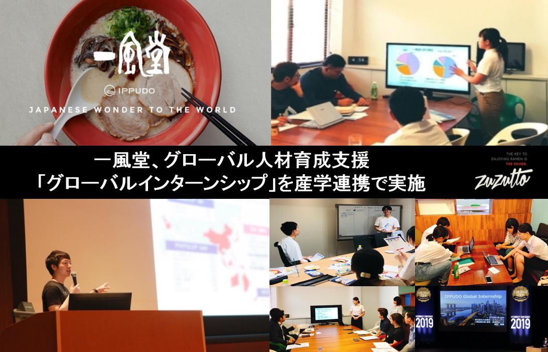 一風堂、グローバル人材育成支援 「グローバルインターンシップ」を産学連携で実施