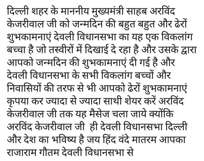 Happy Birthday to my dear great leader Arvind Kejriwal Ji. Jaihind