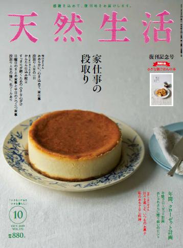 雑誌では異例の発売前重版決定! 雑誌『天然生活』8月20日発売の復刊号は予約絶好調