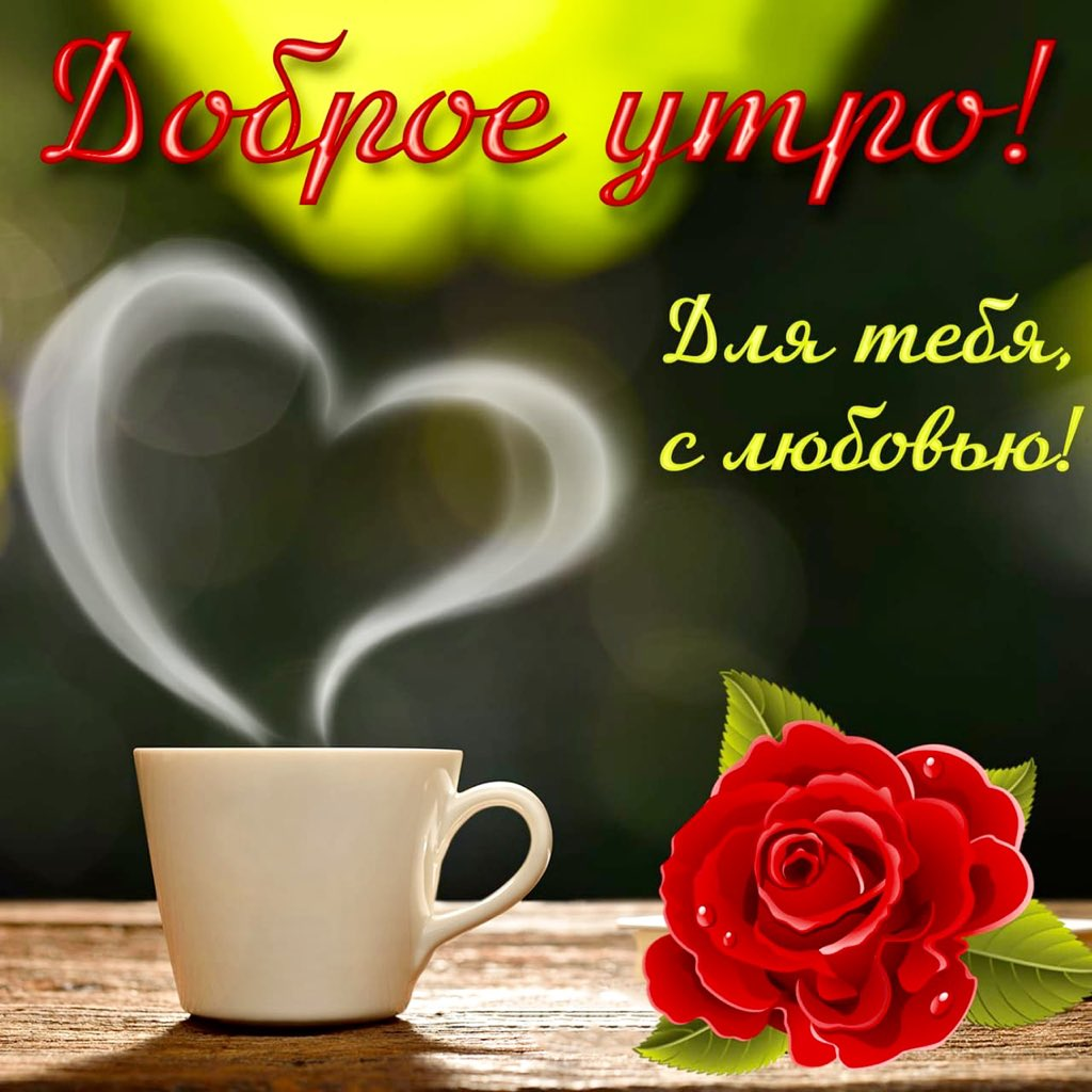Открытка хорошего дня любовь моя, днем