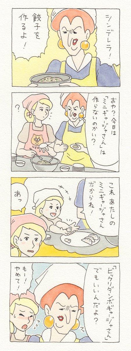 【今日の4コマ漫画】シンデレラ85(キューライス)