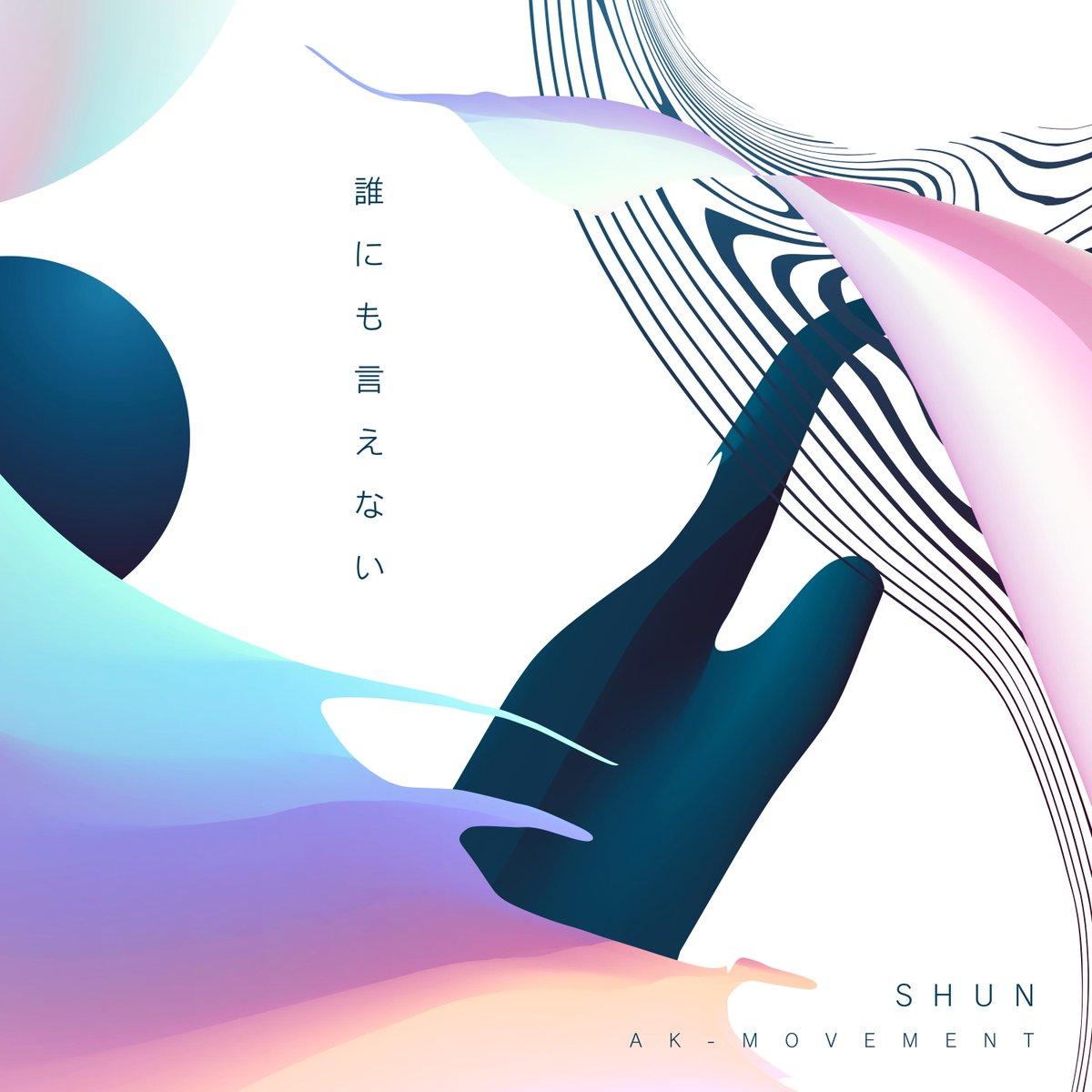 東のギャルチューンマスターSHUNによる、約1年ぶりのシングル『誰にも言えない』がリリース!!ミュージックビデオ...