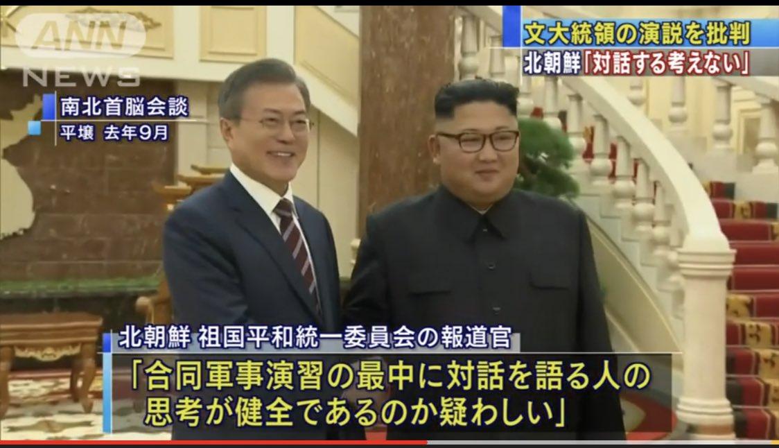 すまんが生まれて初めて北朝鮮がまだまともに見えたんや…