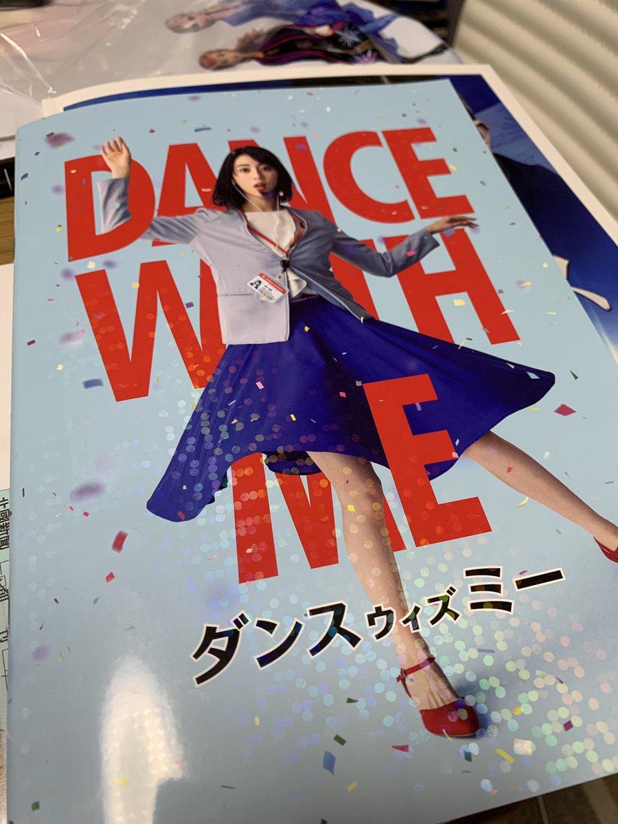 ウィズミー ダンス