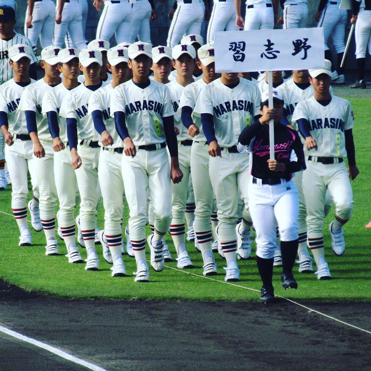 高校 部 習志野 野球