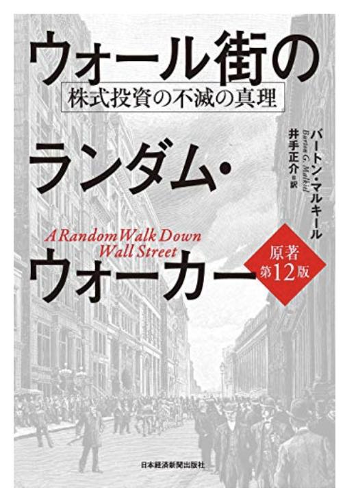 『ウォール街のランダム・ウォーカー』バートン・マルキール<原著第12版>が7月に出てたんですね。仮想通貨の話題やスマートベータに関するトピックが拡充されているらしい。