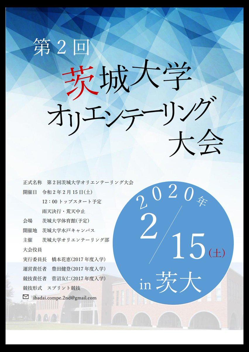 第2回茨城大学オリエンテーリング大会の開催が決定しました!! なんとテレインは茨大水戸キャンパス!乞うご期待!