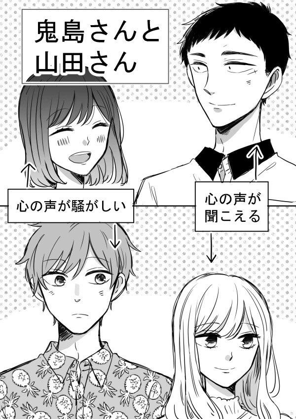 【創作】鬼島さんと山田さん 1/9