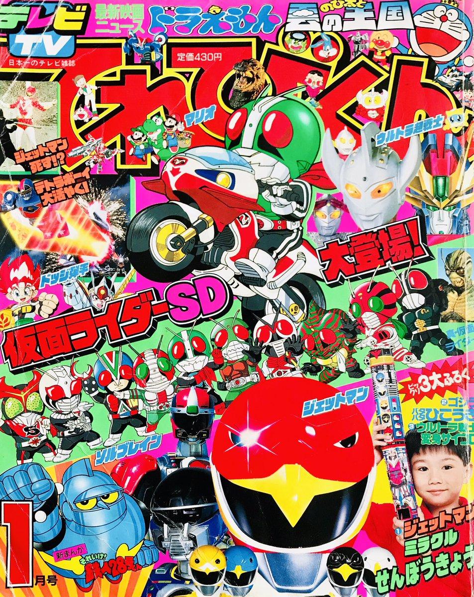 """カノヒロ on Twitter: """"てれびくん 92年1月号(仮面ライダーSD、真 ..."""