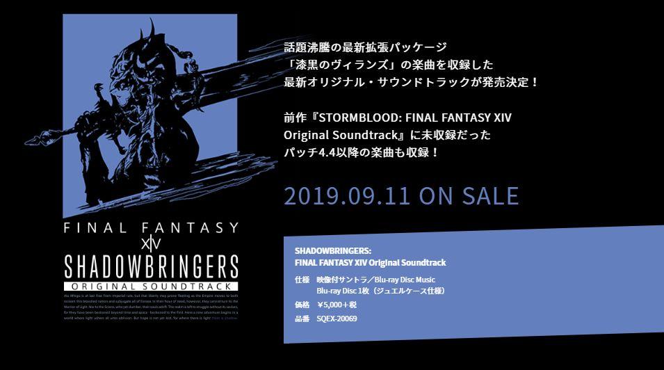 【FF14】9月11日発売の「SHADOWBRINGERS」OSTのトラックリストとイベントの詳細が公開!収録BGMは「Tomorrow and Tomorrow」や「ロングフォール」など88曲 #FF14