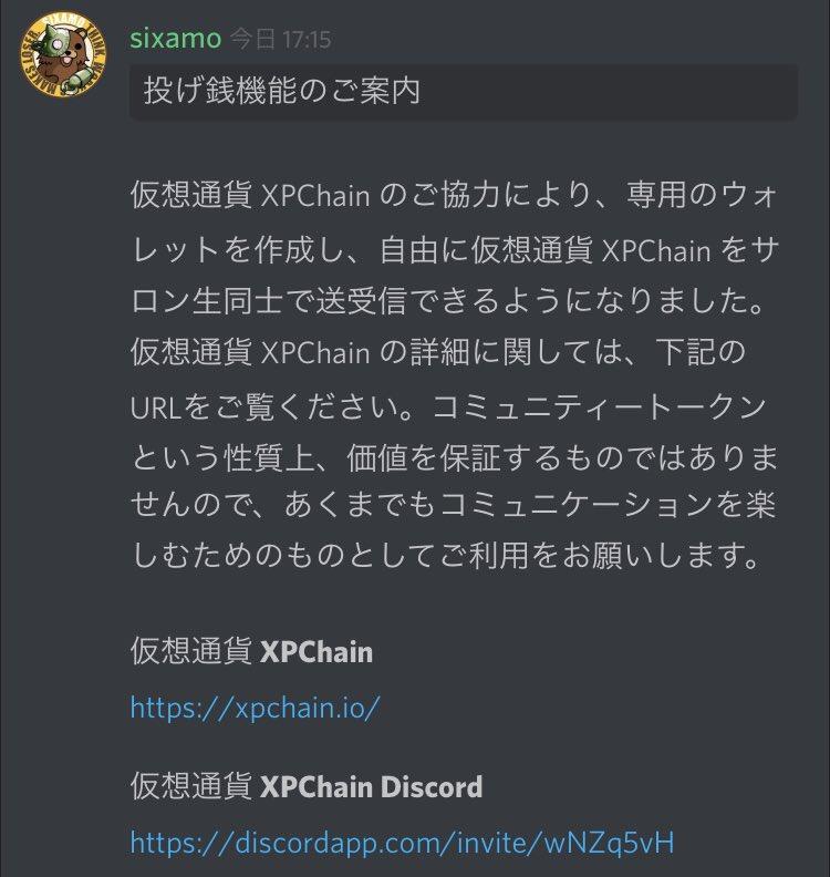 [?朗報 XPC民?]本日より会員数1万人を超える無料サロン@komochi4xamo さんの sixamoサロンにて仮想通貨 #XPC が投げ銭デビューしました。今後コミュニティ系コインのXPCは、Discord内でも手軽な投げ銭として多いに活躍していくことでしょう。?導入希望のオーナーはDMにてご相談を。