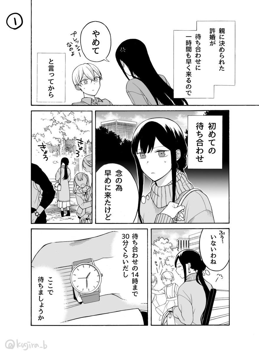 【創作漫画】仲の悪い許嫁の話  15