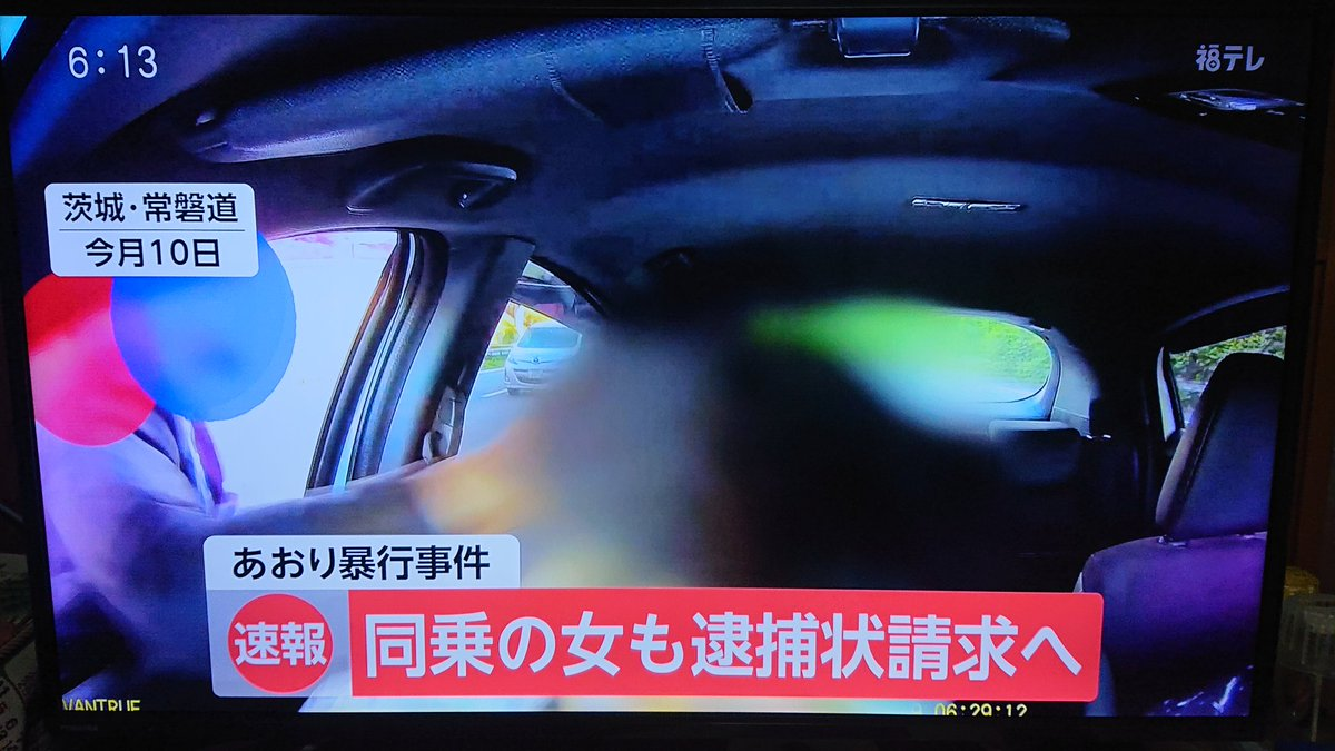 「あおり運転 逮捕状」の画像検索結果