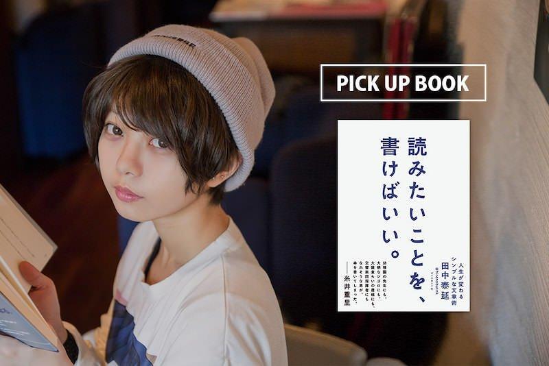 田中泰延さん(@hironobutnk)『読みたいことを、書けばいい。』の要点まとめ!①Whatー「随筆」を書く。②Whoー「自分」に向けて書く。③Howー「調べて」書く。④Whyー「自分が読みたいから」書く。⑤Whenー「いま」書く⑥Whereー「そこで」書く。