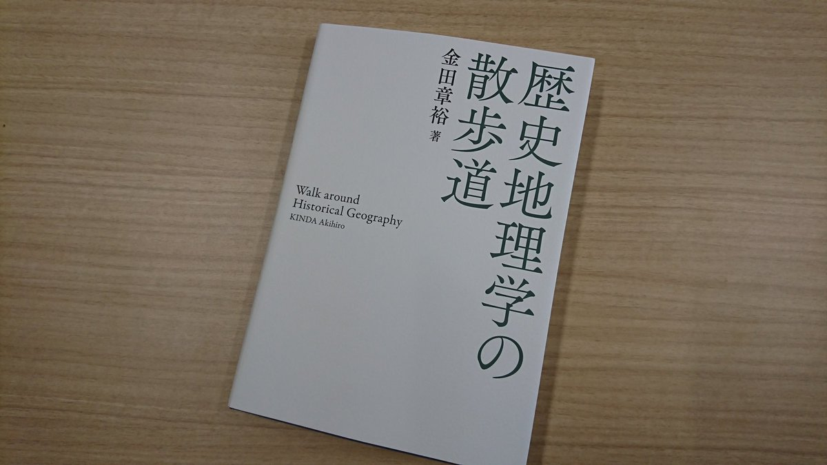 金田先生から研究室宛に『歴史地理学の散歩道』(ナカニシヤ出版)をご寄贈いただきました。ありがとうございます。 図書館と研究室の両方に所蔵されることになりました。 前編が「京都断想」と題した歴史地理学的なエッセイ,後編が「歴史地理学探訪ー外国誌論文ー」で,歴史地理学の英語論文です。